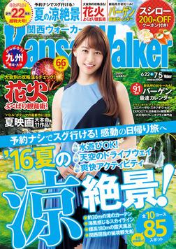 KansaiWalker関西ウォーカー 2016 No.13-電子書籍