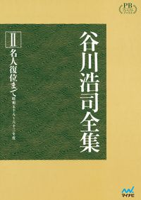 谷川浩司全集II 名人復位まで プレミアムブックス版