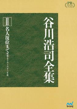 谷川浩司全集II 名人復位まで プレミアムブックス版-電子書籍