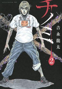 チノミ(2)-電子書籍