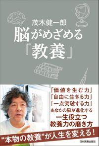 脳がめざめる「教養」(日本実業出版社)