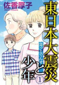東日本大震災と少年(素敵なロマンス ドラマチックな女神たち)