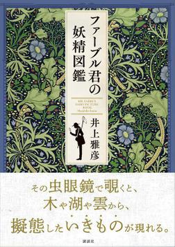 ファーブル君の妖精図鑑-電子書籍