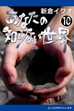 あなたの知らない世界(10)-電子書籍