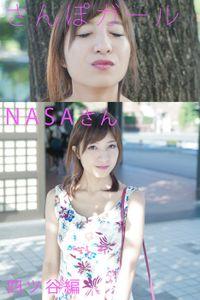 さんぽガール NASAさん 四ツ谷編