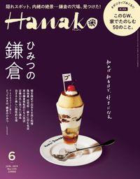 Hanako(ハナコ) 2019年 6月号 [ひみつの鎌倉。]