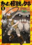 カイと怪獣のタネ(RYU COMICS)