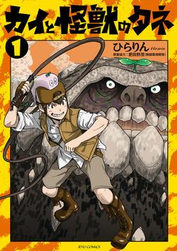 カイと怪獣のタネ(1)【電子限定特典ペーパー付き】-電子書籍