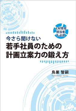 『今さら聞けない 若手社員のための計画立案力の鍛え方』 人材育成担当者も必見-電子書籍
