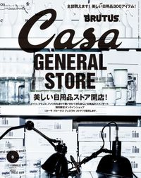 Casa BRUTUS (カーサ・ブルータス) 2016年 3月号 [全部買えます!美しい日用品ストア開店!]