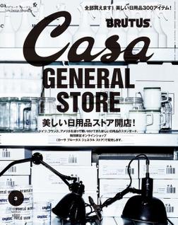 Casa BRUTUS(カーサ ブルータス) 2016年 3月号 [全部買えます!美しい日用品ストア開店!]-電子書籍
