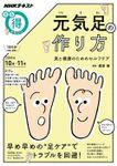 NHK まる得マガジン 元気足の作り方 美と健康のためのセルフケア2018年10月/11月