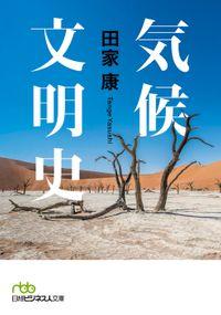 気候文明史 世界を変えた8万年の攻防(日本経済新聞出版社)