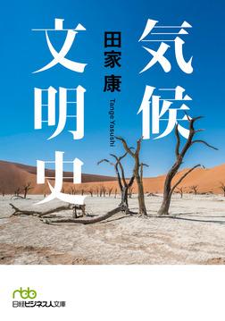 気候文明史 世界を変えた8万年の攻防-電子書籍