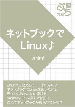 ネットブックでLinux♪-電子書籍