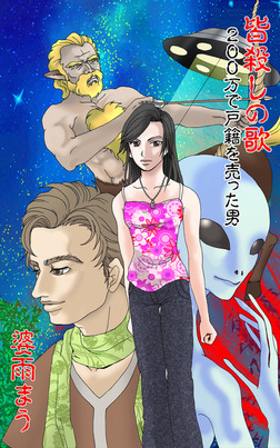 皆殺しの歌-電子書籍