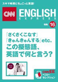 [音声DL付き]「さくさくこなす」「きゅんきゅんする」etc. この擬態語、英語で何と言う? CNNEE ベスト・セレクション 特集16