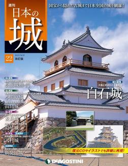 日本の城 改訂版 第22号-電子書籍