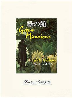 緑の館-電子書籍