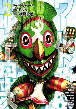 ワールドヒーローズ(2)-電子書籍
