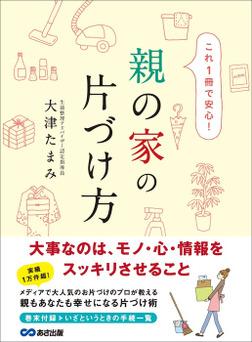 これ1冊で安心 親の家の片づけ方―――大事なのは、モノ・心・情報をスッキリさせること-電子書籍