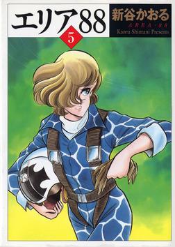 エリア88 5-電子書籍
