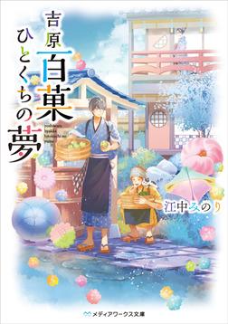 吉原百菓ひとくちの夢-電子書籍