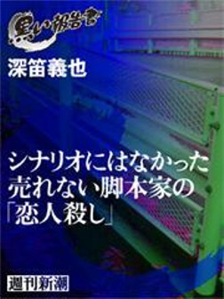 シナリオにはなかった売れない脚本家の「恋人殺し」-電子書籍