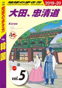 地球の歩き方 D37 韓国 2019-2020 【分冊】 5 大田、忠清道