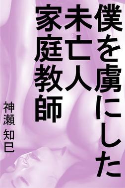 僕を虜にした未亡人家庭教師-電子書籍