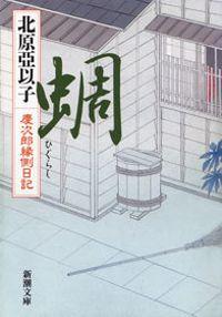 蜩―慶次郎縁側日記―
