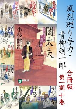 風烈廻り与力・青柳剣一郎 合冊版第一期-電子書籍