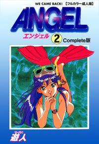 【フルカラー成人版】ANGEL Complete版 2