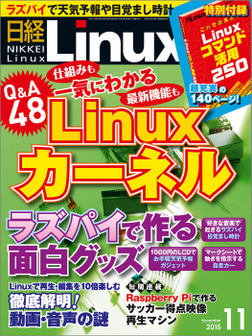 日経Linux(リナックス) 2015年 11月号 [雑誌]-電子書籍
