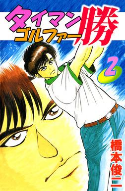 タイマンゴルファー勝(2)-電子書籍