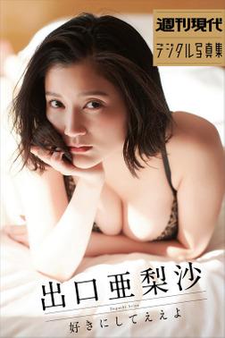 出口亜梨沙「好きにしてええよ」 週刊現代デジタル写真集-電子書籍