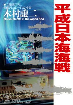 平成日本海海戦-電子書籍