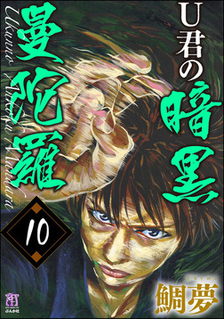 U君の暗黒曼陀羅(分冊版) 【第10話】-電子書籍