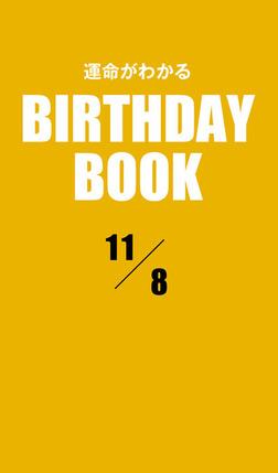運命がわかるBIRTHDAY BOOK 11月8日-電子書籍