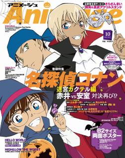 Animage 2019年10月号-電子書籍