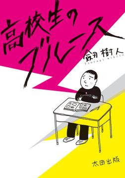 高校生のブルース-電子書籍