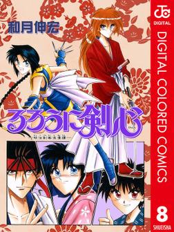 るろうに剣心―明治剣客浪漫譚― カラー版 8-電子書籍