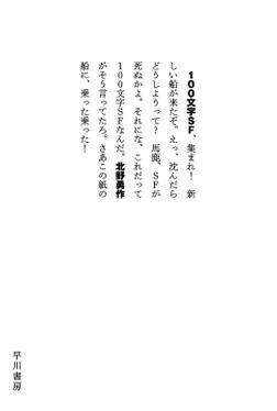 100文字SF-電子書籍