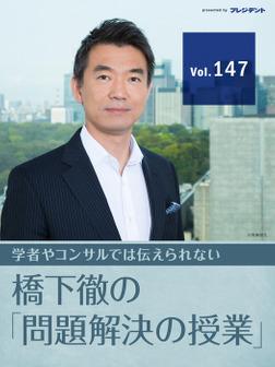 【圧勝・大阪ダブル選(1)】なぜ大阪維新は強いのか? 自民・公明にも勝てる戦略・裏側を全部教えます!【橋下徹の「問題解決の授業」Vol.147】-電子書籍