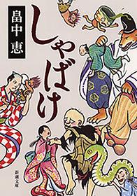 しゃばけ(新潮文庫)-電子書籍
