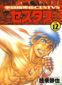 拳闘暗黒伝セスタス 12巻