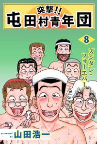 突撃!! 屯田村青年団(8)