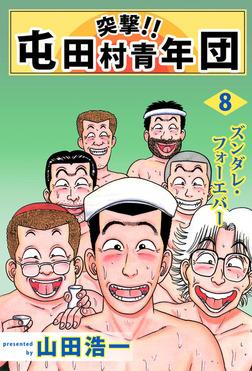 突撃!! 屯田村青年団(8)-電子書籍