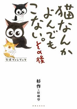 猫なんかよんでもこない。その後-電子書籍