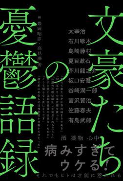 文豪たちの憂鬱語録-電子書籍